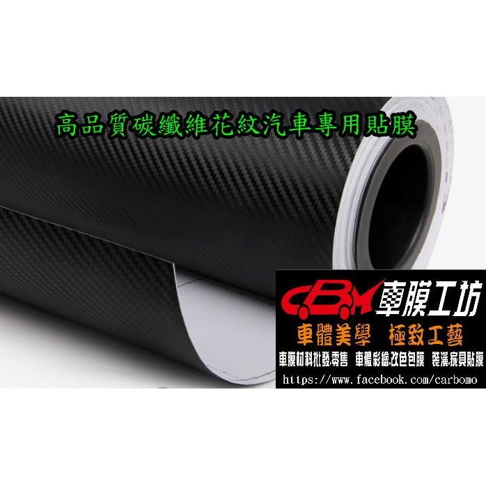 高 碳纖維花紋汽車貼膜卡夢卡夢膜爆炸貼燈膜消光膜 3D 立體透氣碳纖維貼紙卡夢貼紙引擎蓋貼