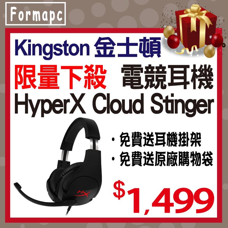 ~ ~再送2 大好禮Kingston 金士頓HyperX CLOUD Stinger 電競