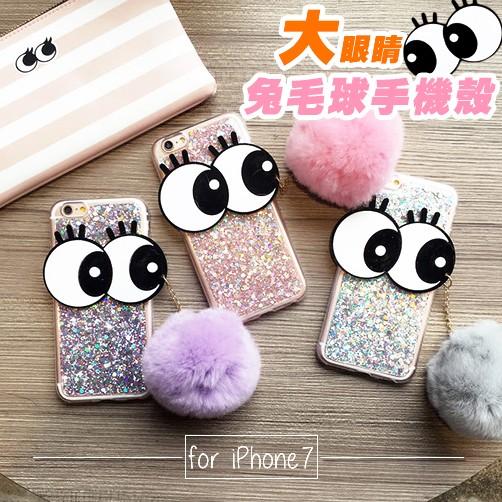 蘋果iPhone 7 plus 大眼睛兔毛球TPU 手機殼軟殼可愛保護殼睫毛眼絨毛繽紛閃