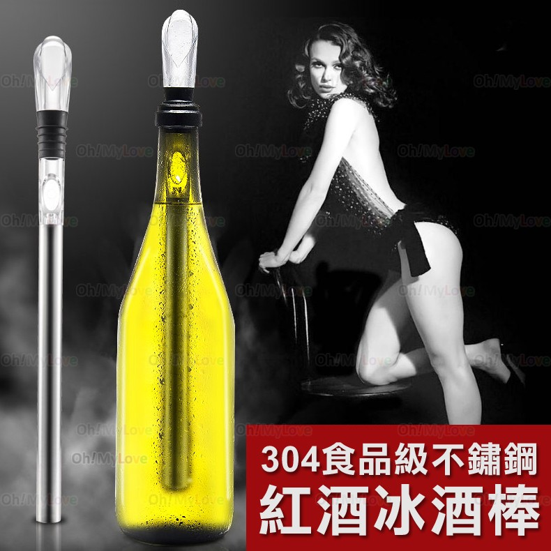 hkz 561 ~紅酒棒贈醒酒器 套組盒裝~304 不鏽鋼冰酒棒|葡萄酒香檳ewee 不銹