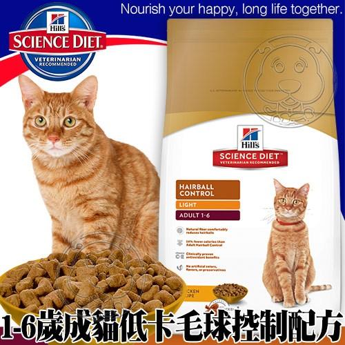 ~幸福培菓寵物~美國Hills 希爾思~成貓化毛體重控制低卡雞肉配方3 17kg7 磅包