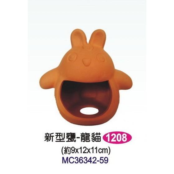 MC36342 59 微笑的魚水族~陶瓷甕~新型甕龍貓1208 ~躲藏繁殖裝飾