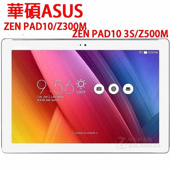 asus 華碩Zenpad 10 寸Z300M Z500M 平板鋼化玻璃膜保護膜保護貼玻璃