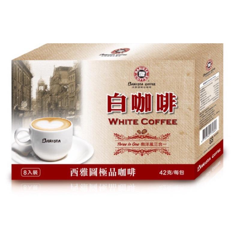 西雅圖白咖啡~白奶茶