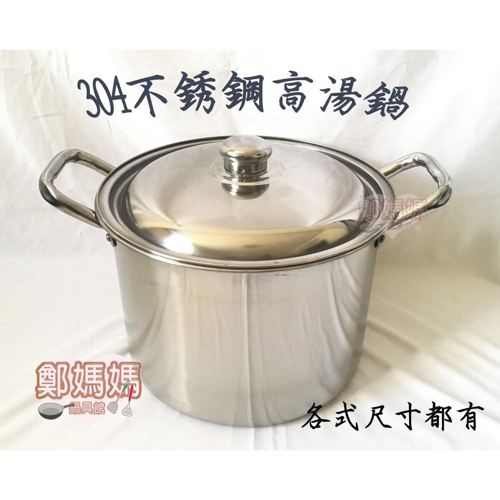 ~鄭媽媽~304 不銹鋼湯鍋18 45cm ~18 8 不鏽鋼高鍋不鏽鋼鍋白鐵高鍋調理鍋滷