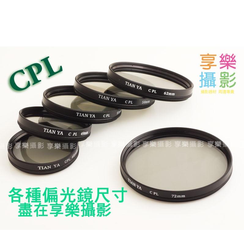 享樂攝影CPL 偏光鏡偏光片圓型偏光鏡環型偏光鏡偏振濾鏡PL CPL 有效阻止偏振光進入使