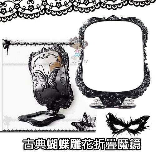 安娜蘇風格~古典蝴蝶雕花折疊魔鏡~梳妝鏡美容鏡化妝鏡折疊桌鏡