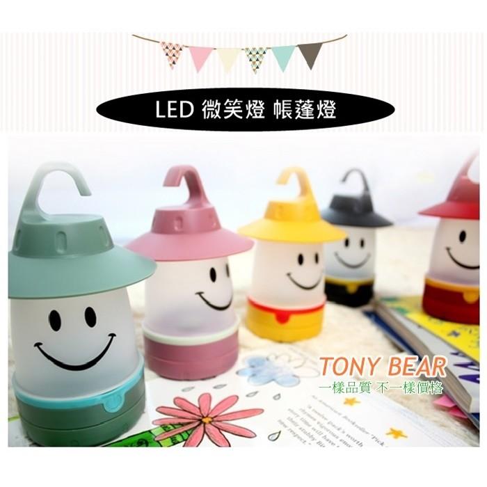 ~╮TONY BEAR ╭~LED 笑臉燈微笑燈小夜燈小掛燈露營燈野營燈帳篷燈 130 元