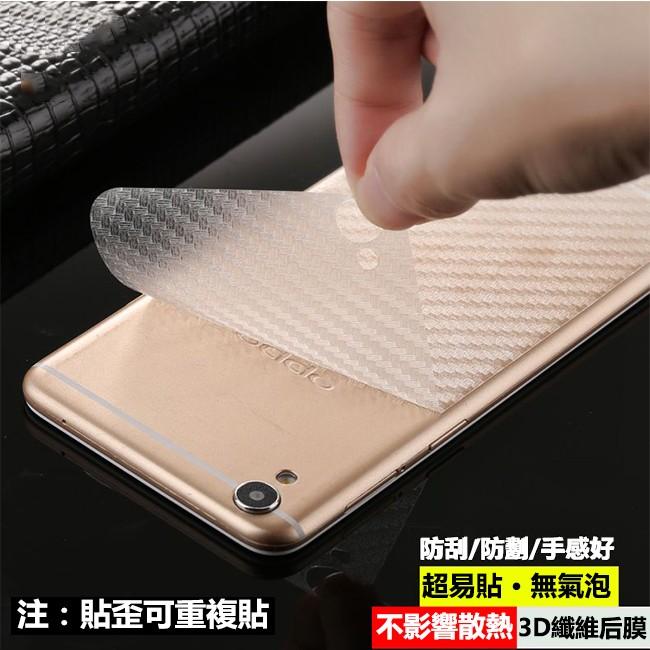 碳纖維膜iPhone 7 6 6S Plus 5S 卡夢紋背貼透明磨砂機身保護膜軟膜貼保護