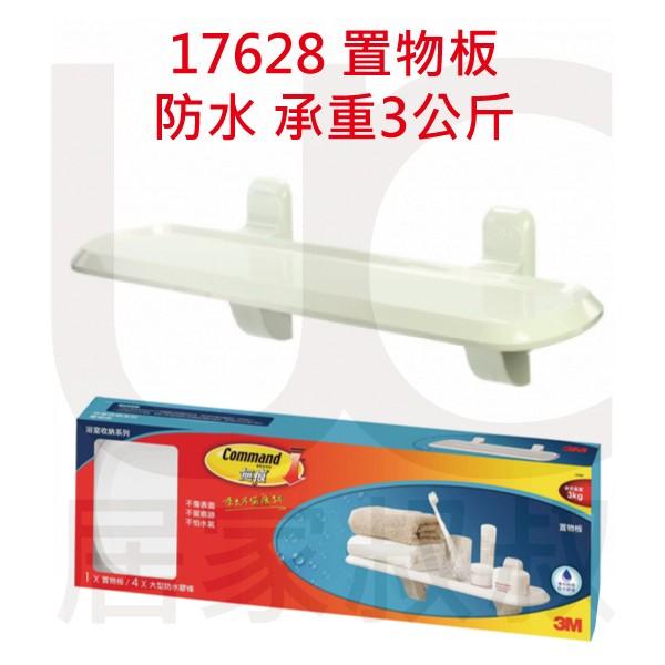 居家叔叔3M 17628B 置物板無痕系列滿899 附4 片大型防水膠條浴室收納防水