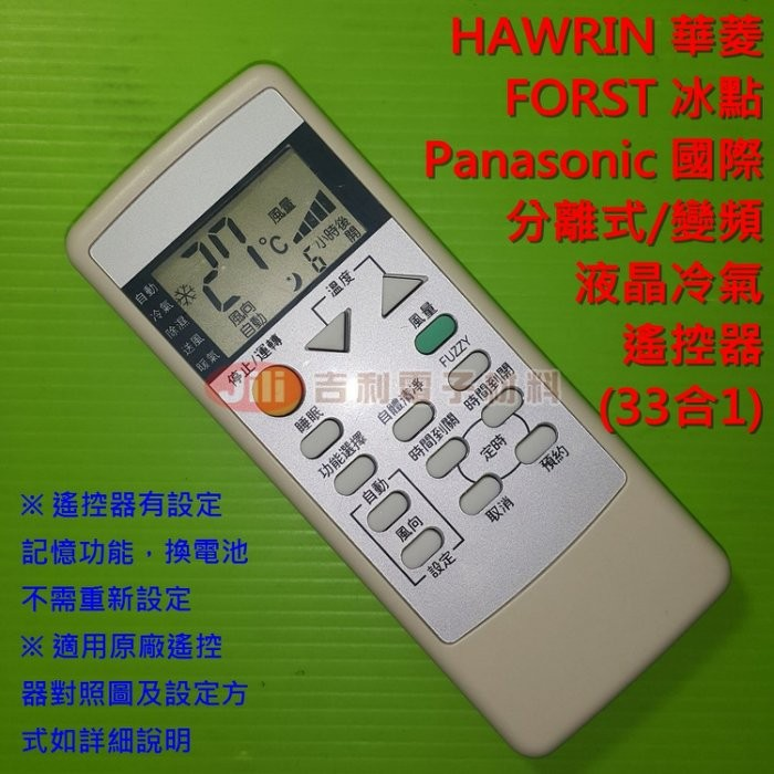 Panasonic 國際.HAWRIN 華菱.Bd FORST 冰點分離式變頻窗型冷氣遙控
