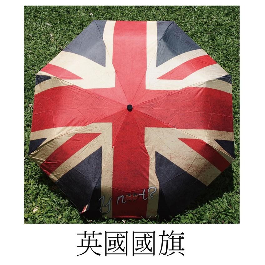 抗UV 傘國旗傘城市系列抗UV 傘自動開收折疊傘美國國旗英國國旗雨傘特殊傘 傘多款