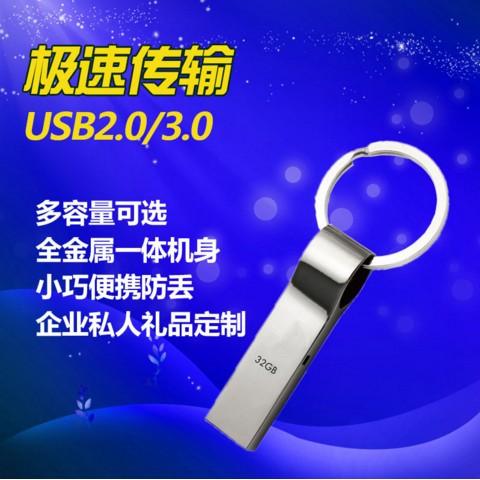 V285W 指環王u 盤鑰匙扣全金屬優盤