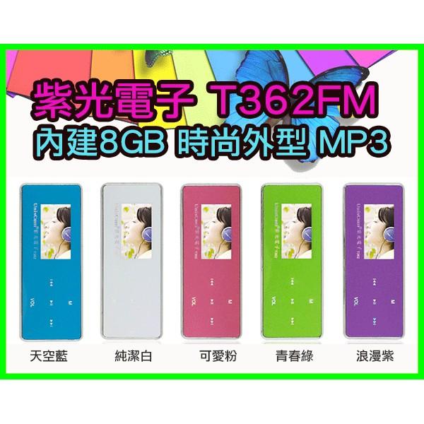 ~傻瓜量販~ 399 元紫光電子T362FM 8G MP3 電子書錄音FM 喇叭AB 覆讀