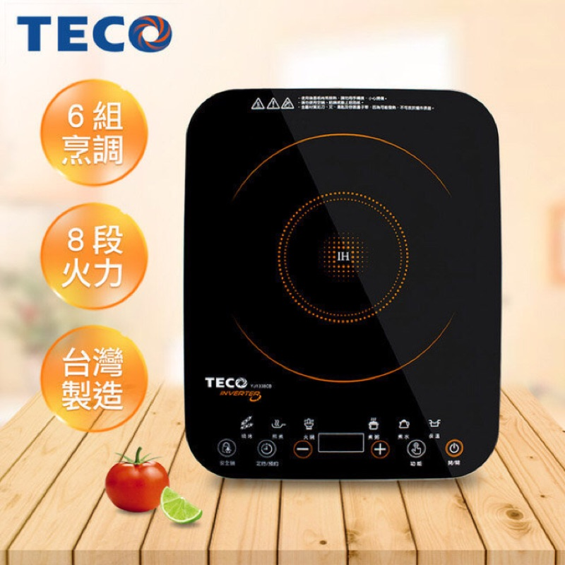 ✨TECO 東元IH 變頻電磁爐YJ1338CB 電磁爐六組自動模式輕鬆烹調操作簡單