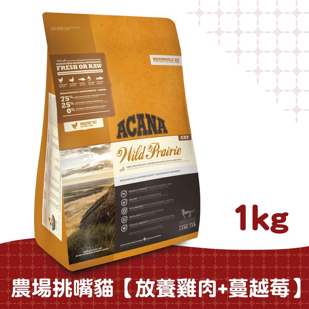 愛肯拿貓-農場饗宴火雞肉配方1kg-放養雞肉+小紅莓