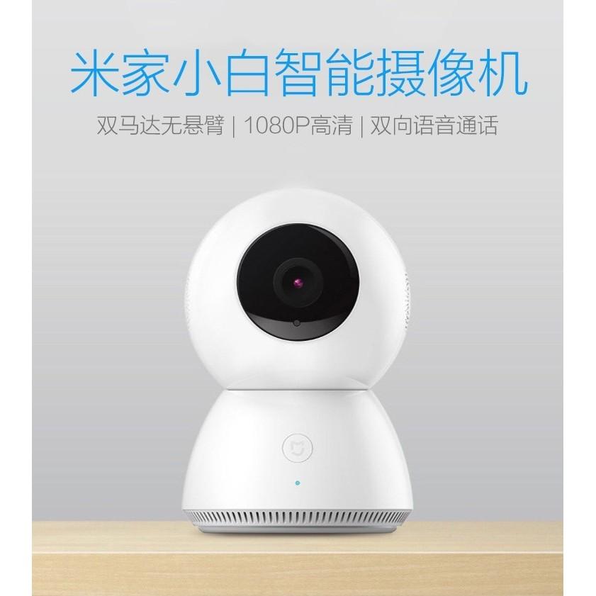 小米小白智能攝影機智能攝影機監視器監控360 °全景拍攝1080P 高清攝像紅外夜視雙向雙