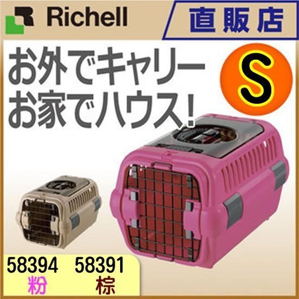 貓狗大王~58394 ~ RICHELL 寵物前開式上開式提籠可上開外出提籠S 有兩色可挑