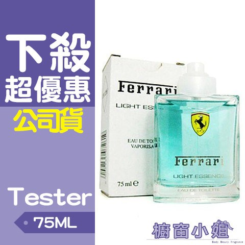 ~櫥窗小姐~Ferrari Light Essential 法拉利氫元素男性淡香水TEST