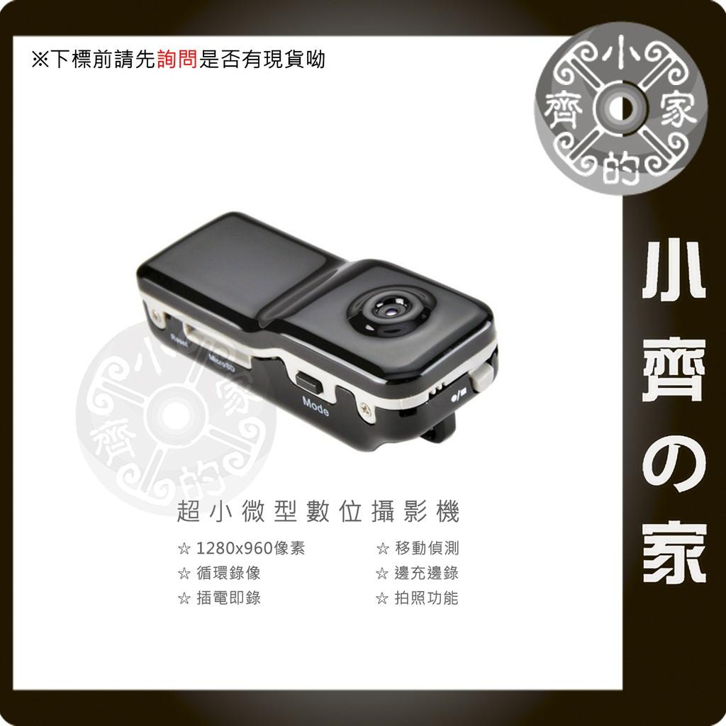 MO 01 MD81 隨身微型夾針孔機警用微型夾插卡式針孔攝影機聲控錄影自保檢舉Mini
