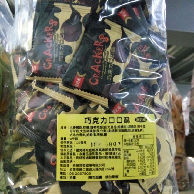 口口酥3 種口味(椰蓉、杏仁、巧克力)~1800 公克裝