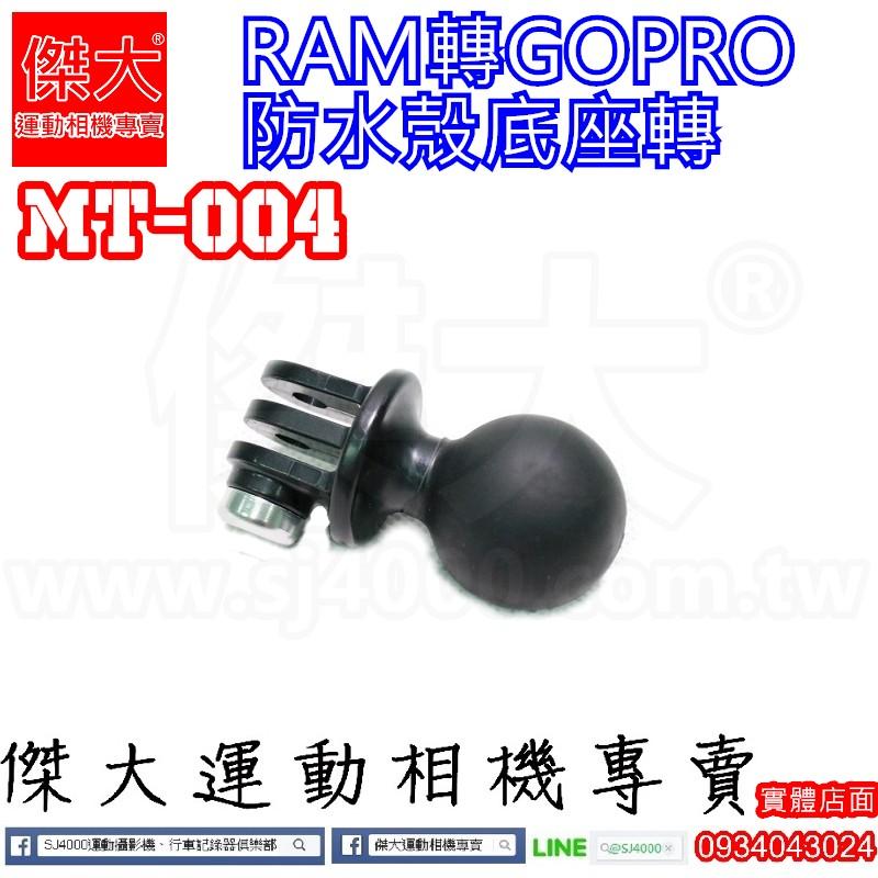 傑大 相機專賣MT004_RAM 轉GOPRO 防水殼底座轉HERO5 3 3 4 SJ4