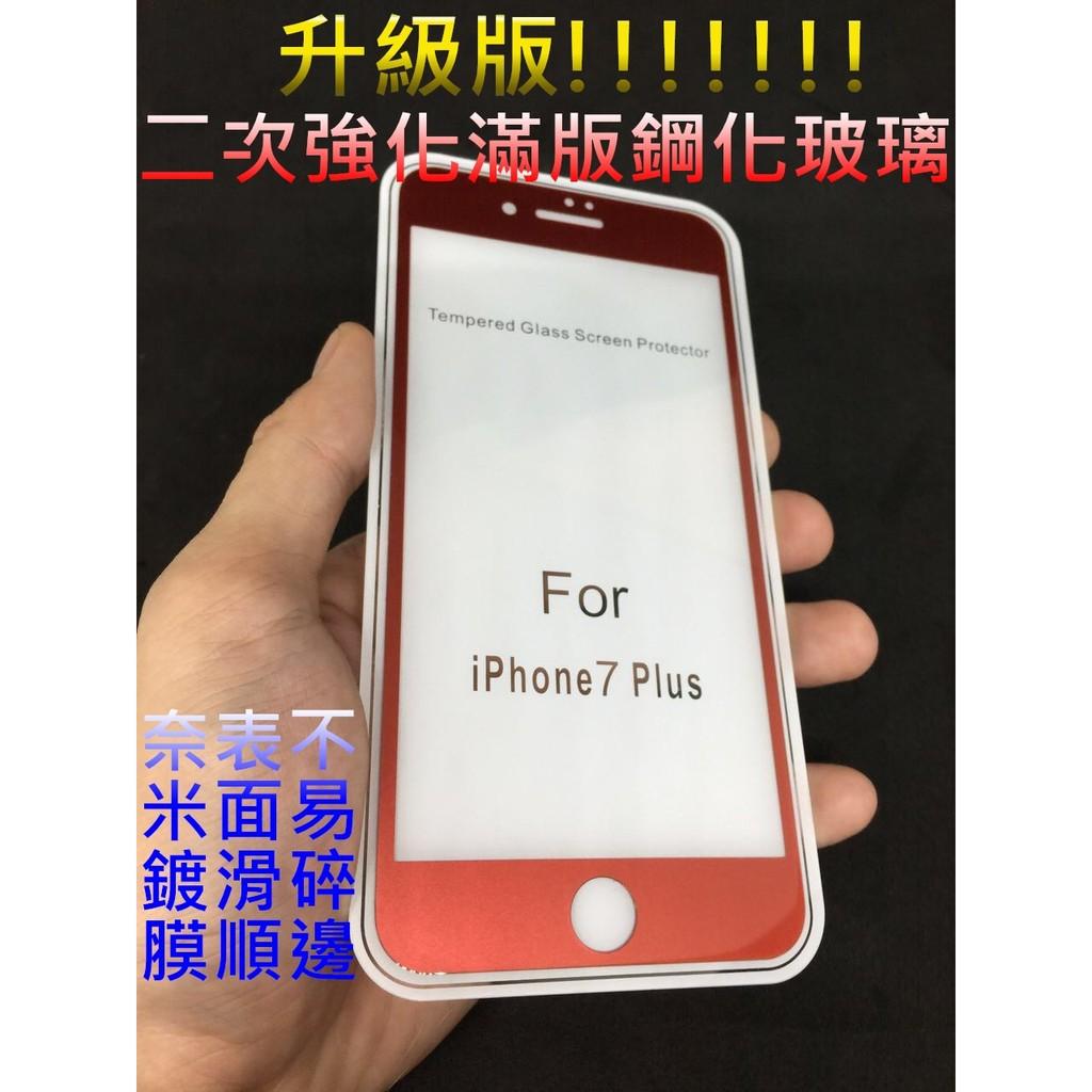 ~超高 ~滿版奈米鍍膜鋼化玻璃保護貼邊緣二次強化I PHONE 7 6s Plus 鋼化膜