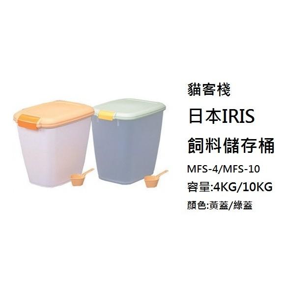 貓客棧 IRIS 飼料儲存筒飼料桶飼料保鮮盒4KG 10KG MFS 4 MFS 10