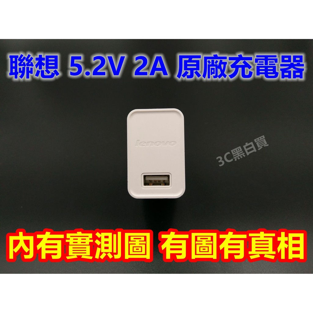 聯想5 2V 2A 充 Lenovo yoga book