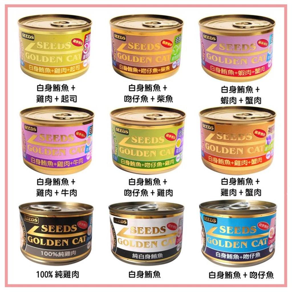 米寶寵舖衝評 775 元一箱24 罐SEEDS 特級金貓大罐170g 9 種口味惜時大貓罐