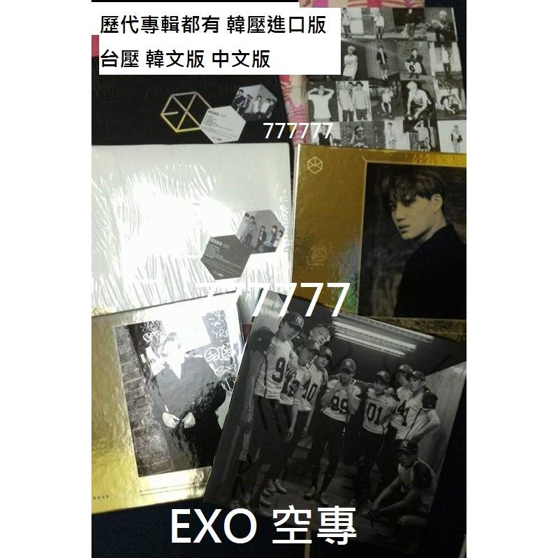 ~ ~EXO 空專專輯韓國 版韓文中文台壓MAMA GROWL 12 月的奇蹟EXODUS