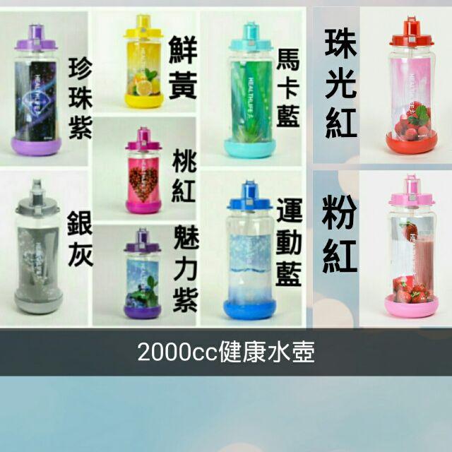 215 元2000cc 賀×芙healthlife 彈跳式水壺水壺內附吸管·背帶·止水豆·