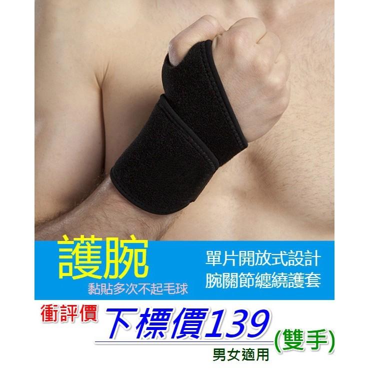 滿99 元免 雙手護腕免 護具纏繞式扭傷用 護腕男女腱鞘炎關節骨折保護固定手腕套 護具