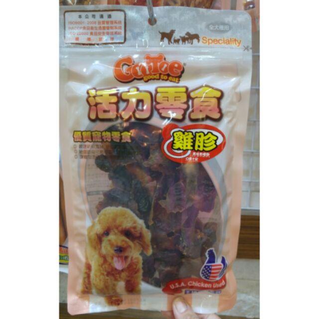 ~汪星球~活力零食CR4 雞胗150g 無截角新包裝臺灣寵物零食第一品牌