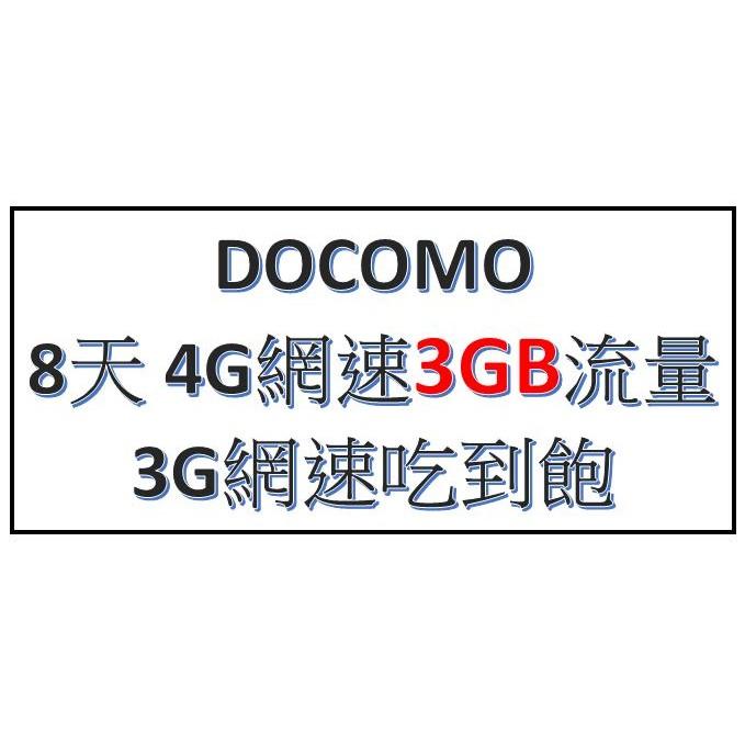 3GB 全網最 效期8 31 櫻花 8 天4G 網速3GB 3G 無限上網docomo s
