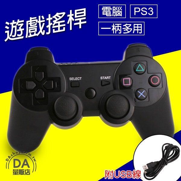 ~DA 量販店~SONY PS3 遊戲主機電玩有線震動遊戲手把搖桿USB 介面週邊V59