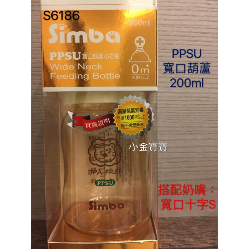 小獅王simba ✨PPSU 寬口葫蘆小奶瓶200ml S6186