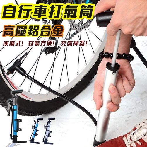 充氣聖品自行車高壓鋁合金打氣筒鋁合金屬 精美 攜便式氣球充氣迷你輕巧方便