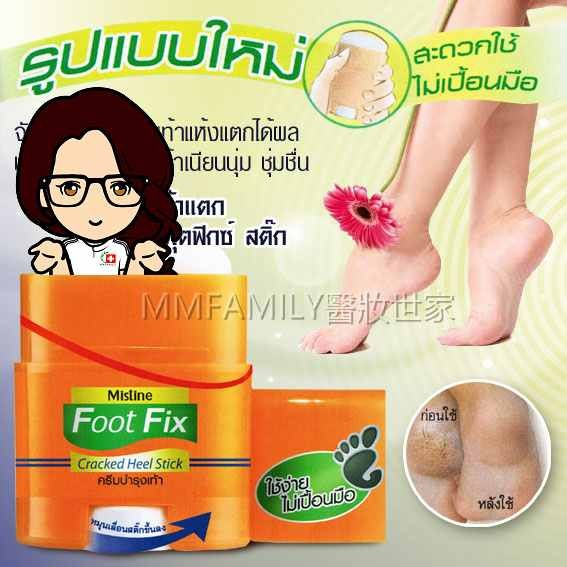 MISTINE FOOT FIX 腳踝膏老主顧獨享 Cracked Heal Stick