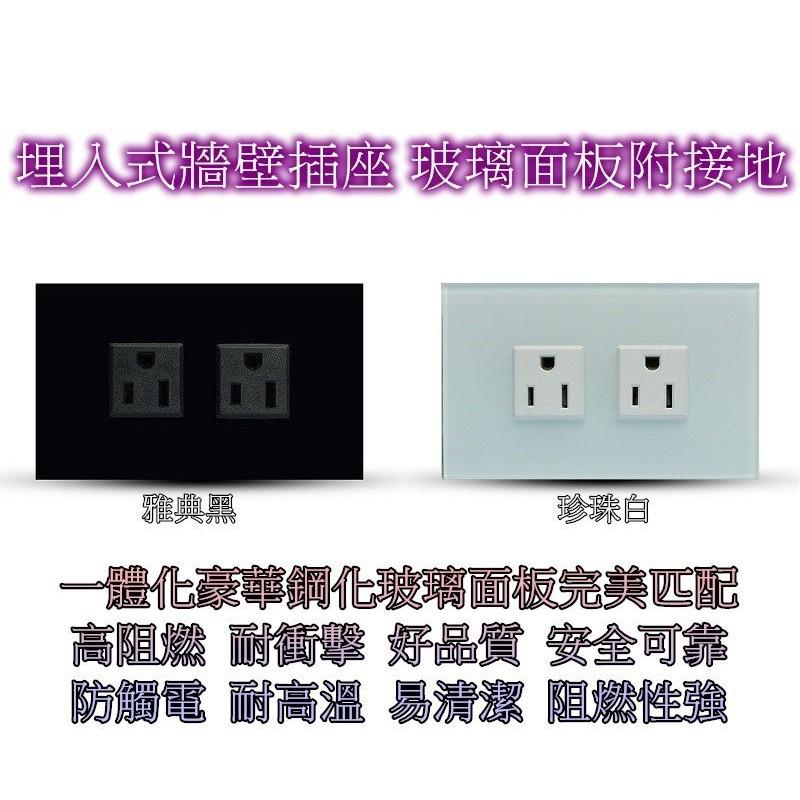 t ~AV15 ~120 型牆壁插座水晶玻璃面板附接地雙位插座全電壓插座面板15A 額定電