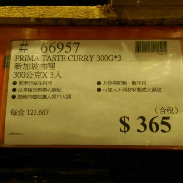 Costco 新加坡咖喱