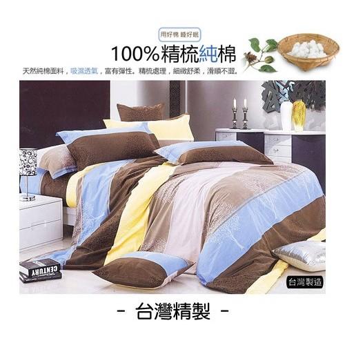 ~優雅 ~100 精梳純棉床包兩用被四件組雙人(5x6 2 尺床包‧附枕套‧6x7 尺冬夏