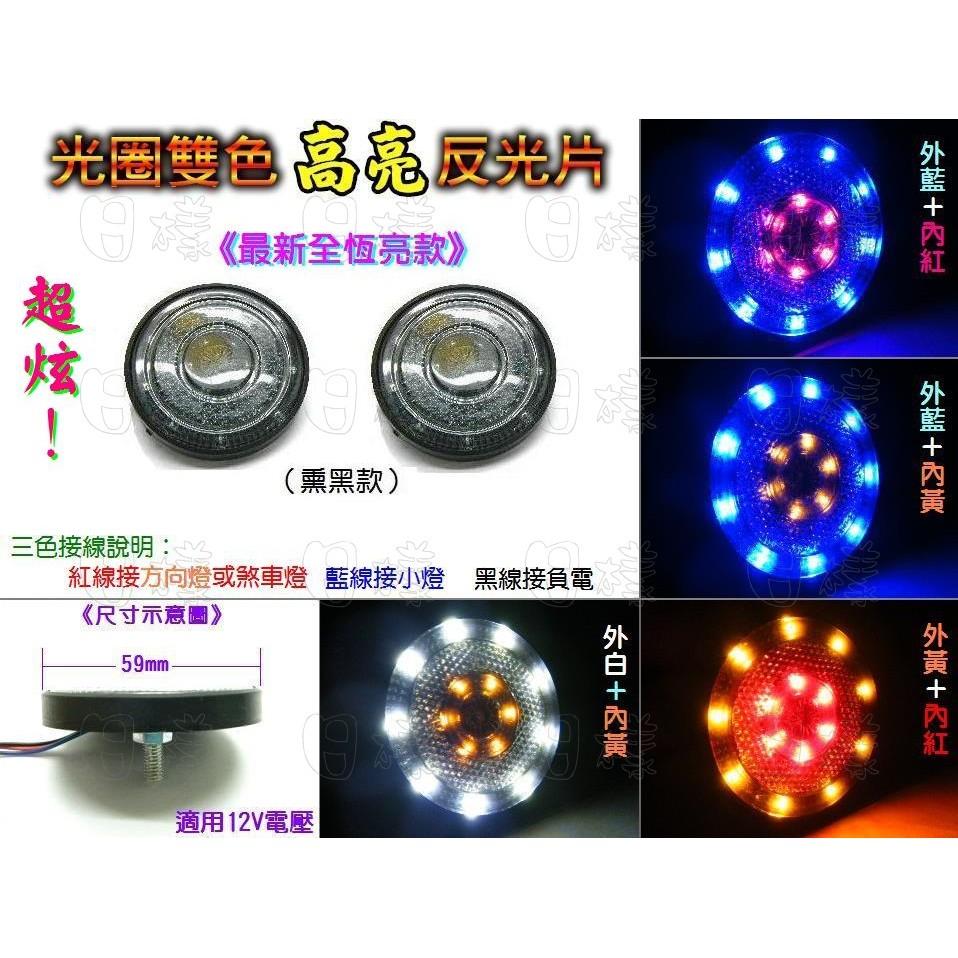 ~日樣~雙色光圈圓形反光片兩段式小燈剎車燈定位燈恆亮方向燈警示燈LED 圓型反光片燈(透明
