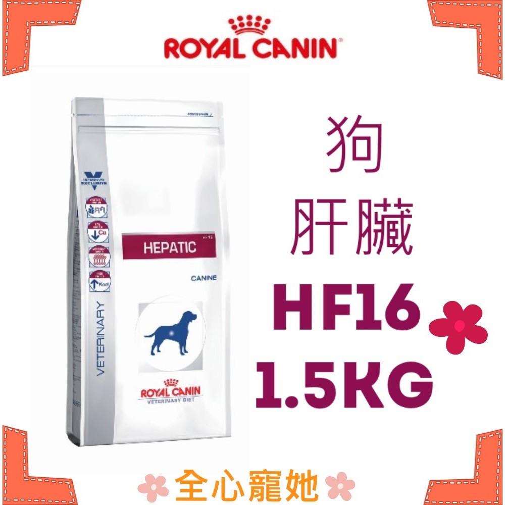 全心寵她 !效期2018 03 皇家肝臟系列HF16 1 5kg 限超取