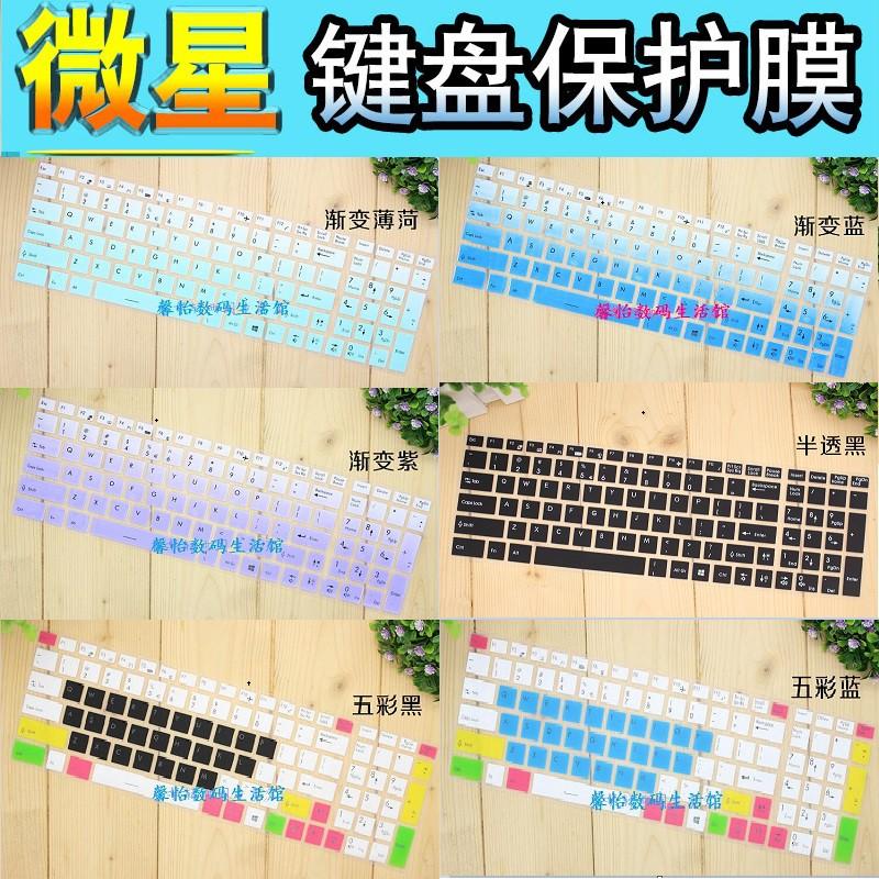 【爱尚】MSI微星GE60 2PL-403 404 405 269XCN筆記本鍵盤膜15.6寸電腦貼膜
