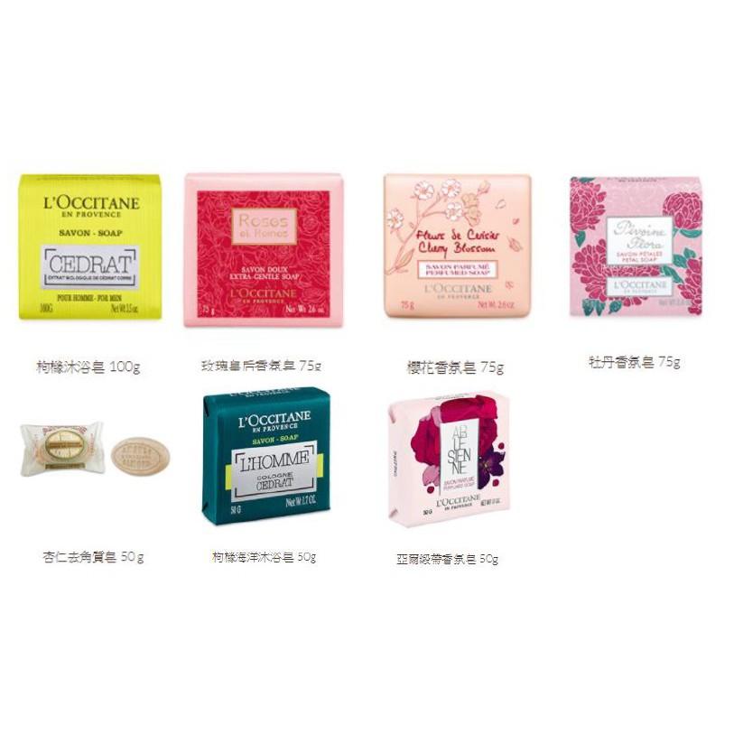 L OCCITANE 歐舒丹肥皂50g 75g 100g 150g 250g