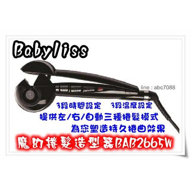 新品上架 貨含發票~Babyliss ~Pro Miracurl 魔幻捲髮 器BAB266