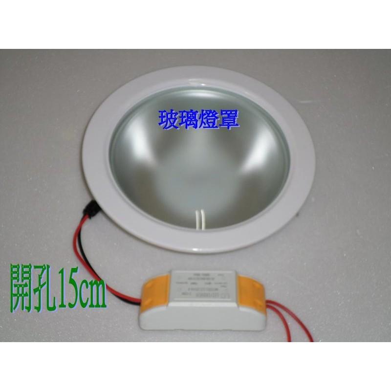 ~亞流仕 館~LED 崁燈LED 燈亮度超30W 省電燈泡耗電僅12W 開孔150mm 玻