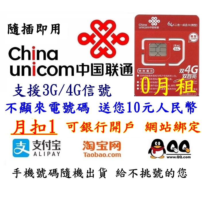 免 ㊣ ㊣ 0 月租sim 預付卡扣1 中國大陸電話卡易付卡銀行開戶註冊淘寶支付寶台港澳漫