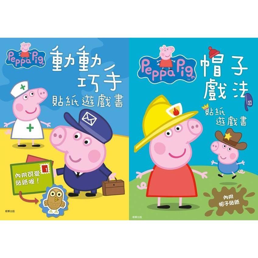 媽咪玹 粉紅豬小妹佩佩豬PeppaPig 貼紙書動動巧手帽子戲法貼紙書兩本貼紙書遊戲書